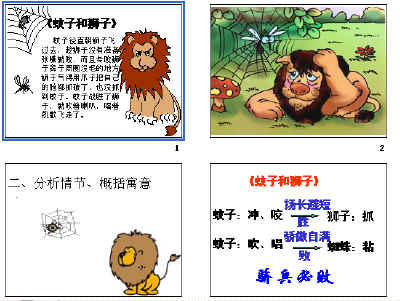 [续写蚊子和狮子600]蚊子与狮子续写