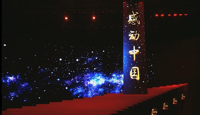 2017年度感动中国人物揭晓,颁奖典礼今晚播出
