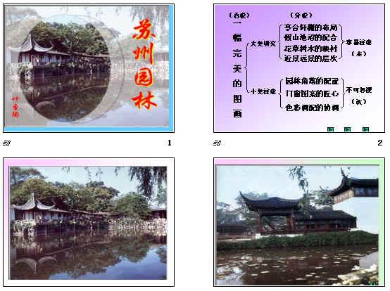 苏州园林ppt48