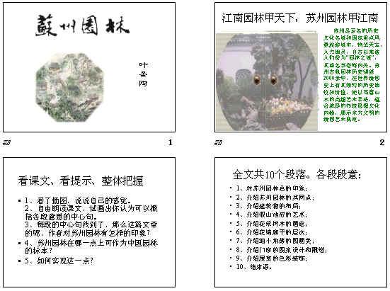 苏州园林介绍ppt分享展示