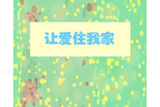 综合性学习:我爱我家(让爱住我家)flash歌曲欣赏王海鹏的牙体预备课图片