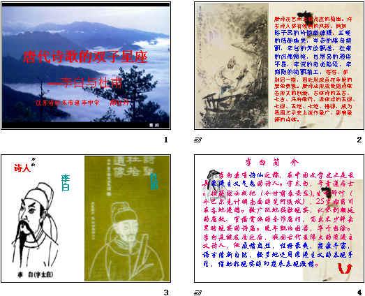 李白和杜甫 唐代诗歌的双子星座ppt图片