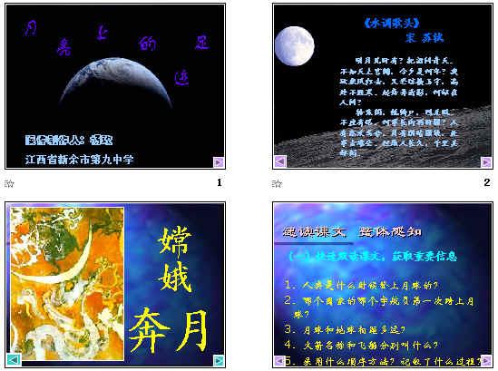 月亮上的足迹ppt52 人教版