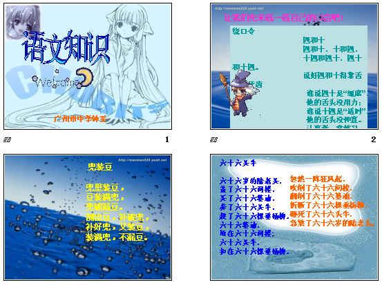 初中语文知识竞赛ppt9