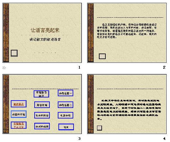 ppt课件  word2007中,语文卷子的作文方格(稿纸格式)问:word2007中