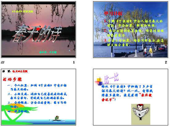 """文字与画面的提示联想描写春天的诗句,最后是30句含""""春""""字的诗歌填空."""