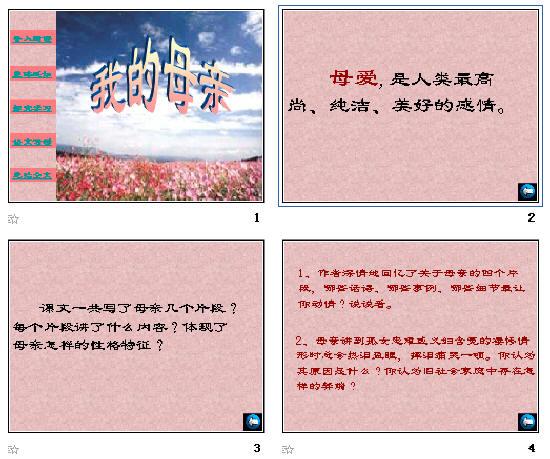 (苏教版)《我的母亲》(邹韬奋)ppt3歌唱祖国音乐教案图片