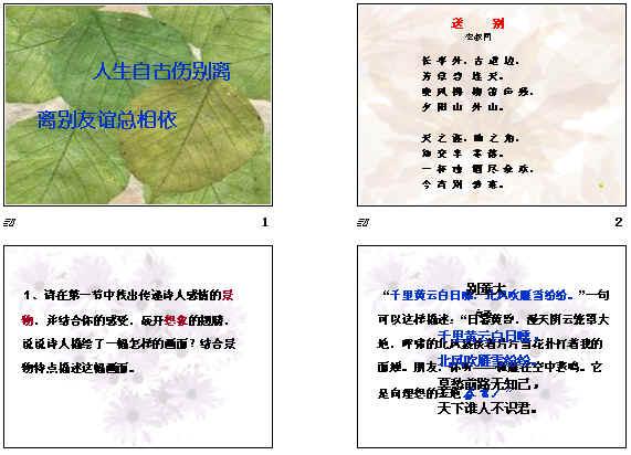 细菌复习诗送别ppt1初中课本课本内容初中图片