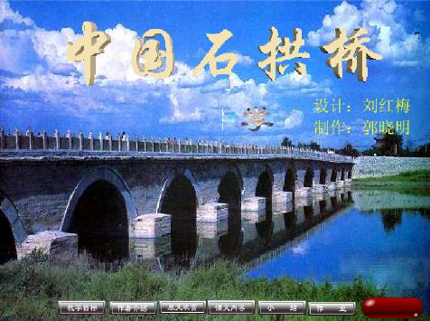 中国石拱桥flash课件1
