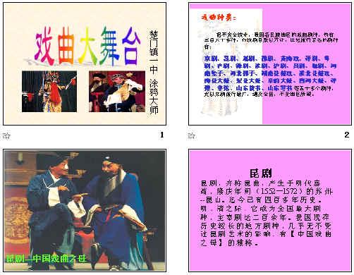 《综合性学习:戏曲大舞台》ppt17