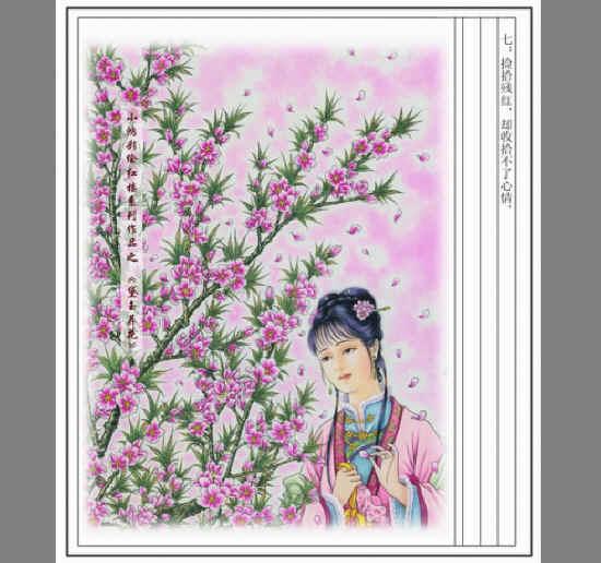 黛玉葬花(《红楼梦》图片素材)