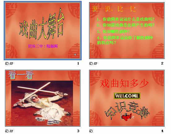 《综合性学习:戏曲大舞台》ppt23