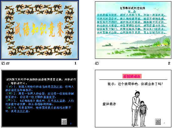 初中成语初中v初中ppt阅读知识节选三国演义图片
