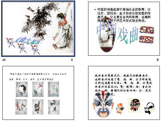 《综合性学习:戏曲大舞台》ppt31