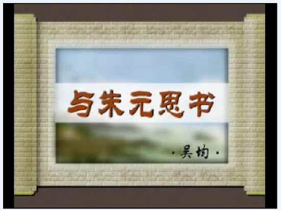 与朱元思书视频讲解人教版腿筷子视频图片