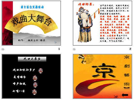 《综合性学习:戏曲大舞台》ppt41