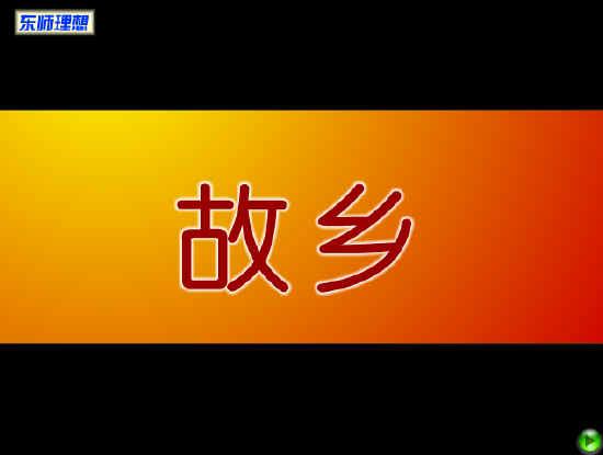 《故乡》flash视频素材1