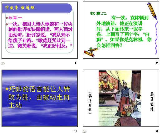 晏子使楚ppt17 苏教版