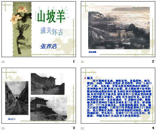 40 山坡羊_山坡羊,京剧曲牌山坡羊曲谱;