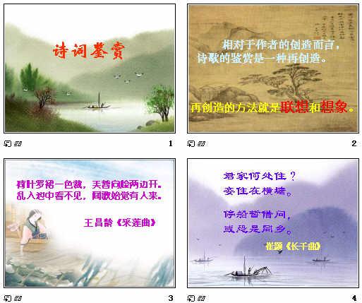 高考复习古诗词鉴赏ppt10