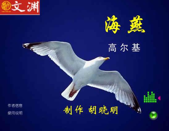 海燕flash课件3 人教版