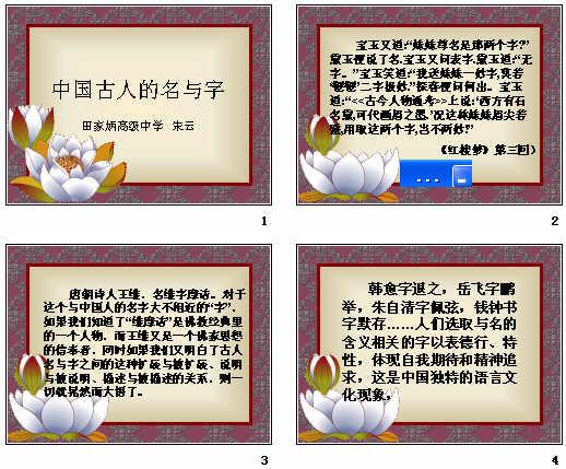 中国古人的名与字ppt 通用