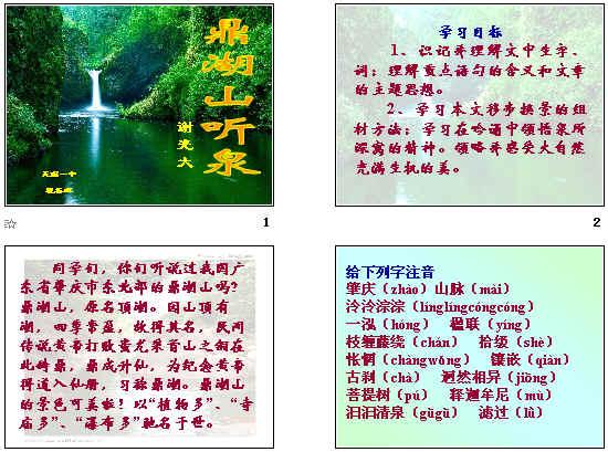 鼎湖山听泉ppt12 苏教版