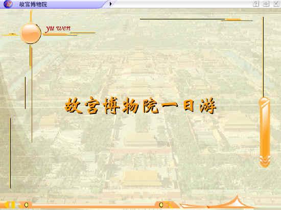 故宫博物院(结构图)flash视频素材