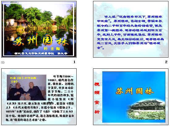 《苏州园林》ppt课件 讲课(43页)