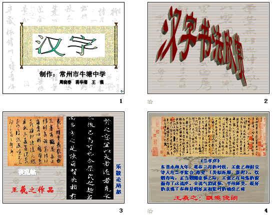 汉字书法欣赏ppt