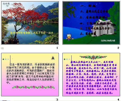 鼎湖山听泉ppt16 苏教版