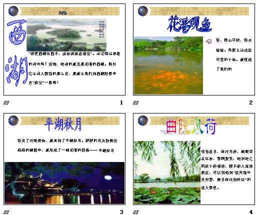 杭州西湖十景介绍,西湖十景,西湖十景图片,西湖十景介绍
