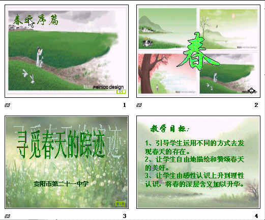 综合性学习 寻觅春天的踪迹ppt10