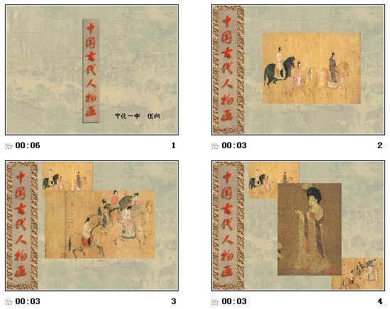中国古代人物画欣赏ppt