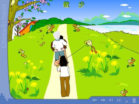 散步flash视频素材 人教版
