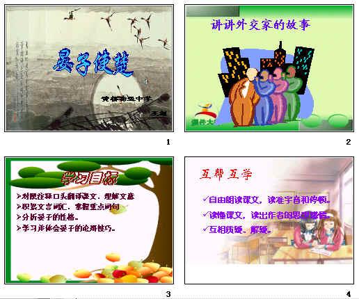 晏子使楚ppt22 苏教版