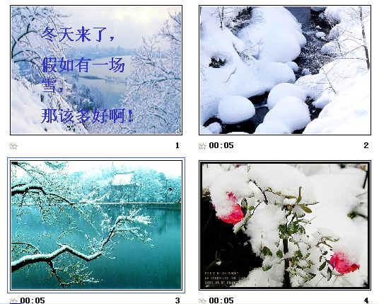 《湖心亭看雪》ppt58