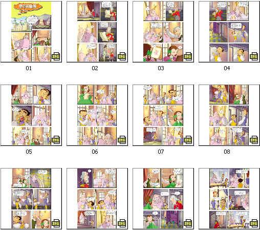 皇帝的新装连环画(49张)