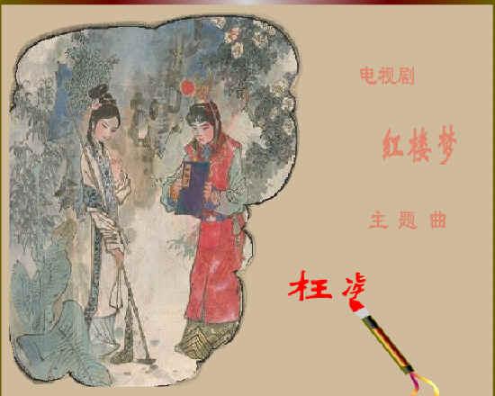 歌曲如下:红楼梦-枉凝眉(主题曲,绝对经典)红楼梦引子郑绪岚红楼梦