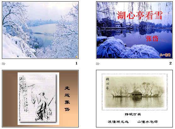 《湖心亭看雪》ppt60