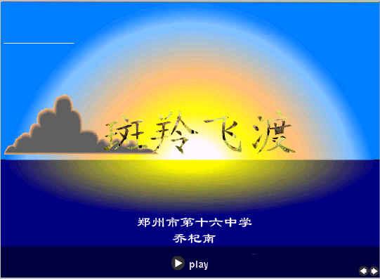 斑羚飞渡flash课件9 人教版