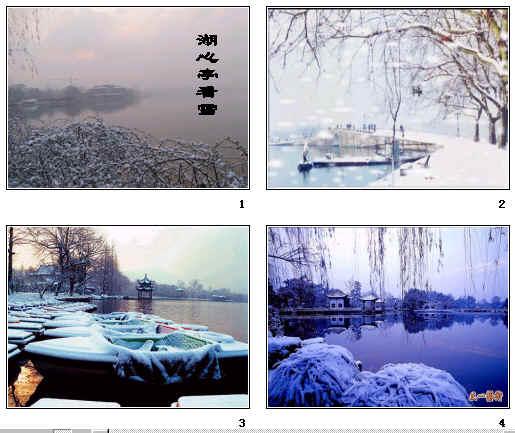 《湖心亭看雪》ppt33
