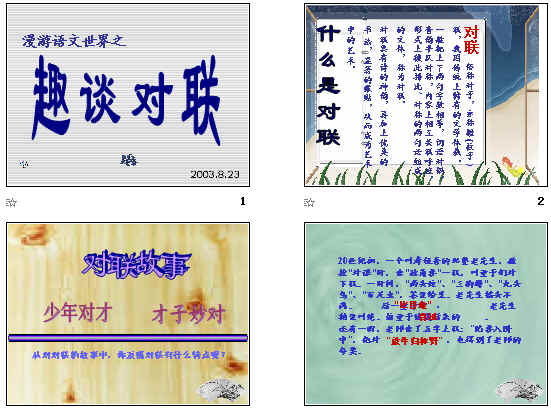 例谈对联在初中语文教学中的有效运用