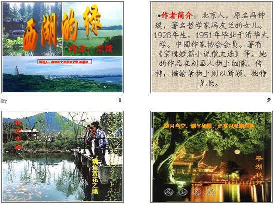 浙教版 西湖的绿ppt6 浙教版