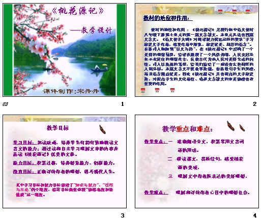 桃花源记 实录_桃花源记ppt54(说课) 人教版
