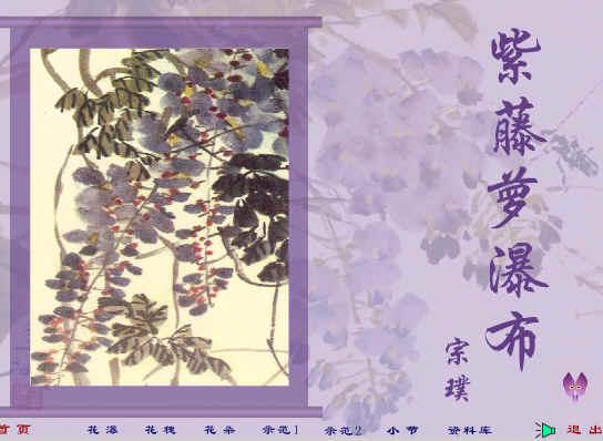 《紫藤萝下册》flash课件3瀑布版五大象年级v下册教学设计图片