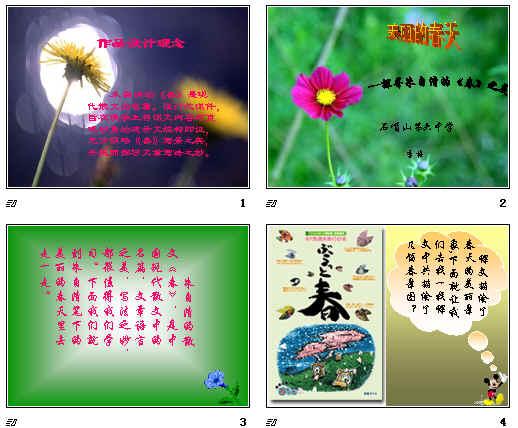朱自清《春》ppt课件(87页)