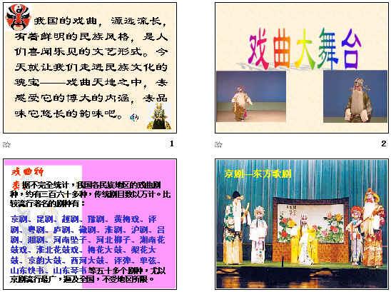 《综合性学习:戏曲大舞台》ppt43