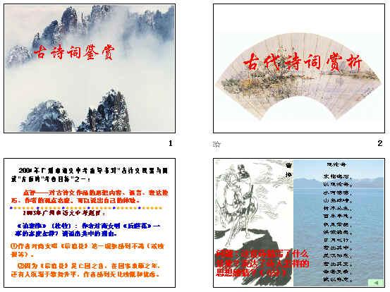 中考复习古诗词鉴赏ppt1