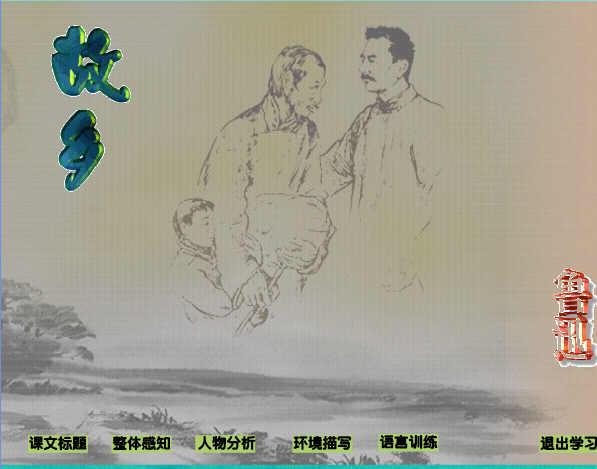九年級語文上冊14 故鄉(魯迅)